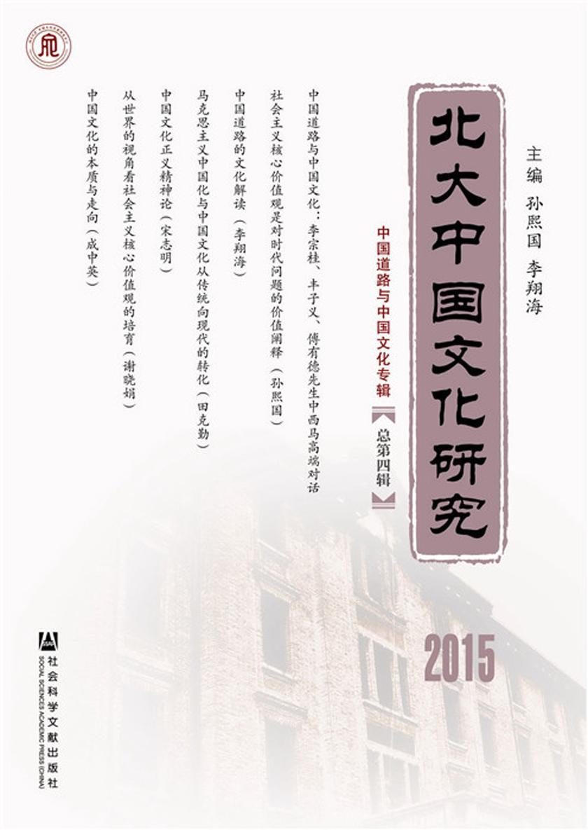 北大中国文化研究(2015/总第4辑)