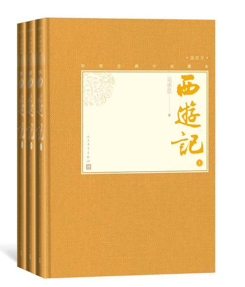 西游记:全3册