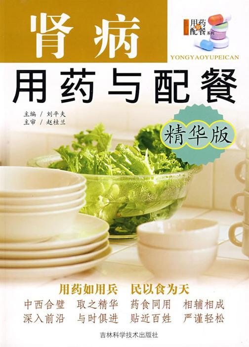 肾病用药与配餐:精华版