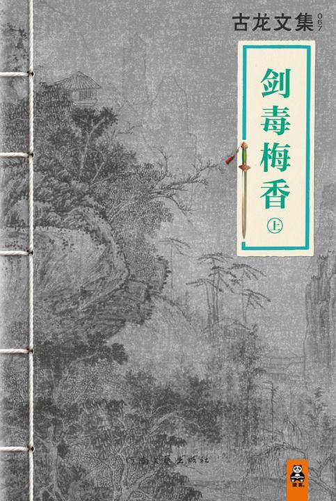 古龙文集·剑毒梅香(上)
