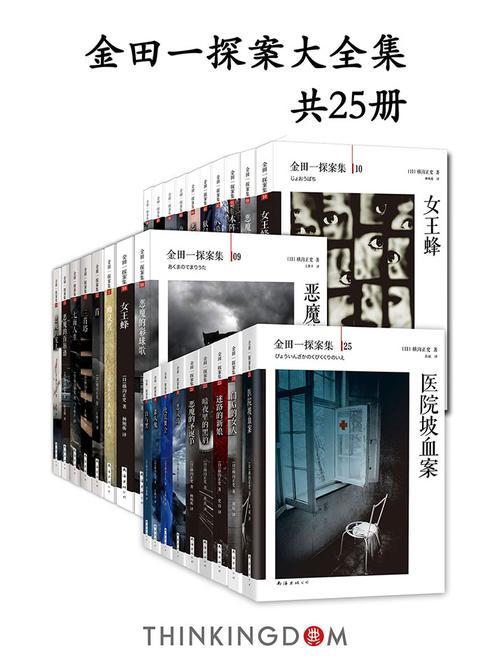 金田一探案大全集(共25册)