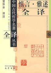 慎言·雅述全译(仅适用PC阅读)