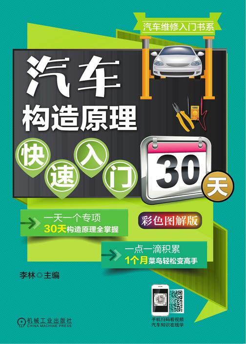 汽车构造原理快速入门30天(彩色图解版)