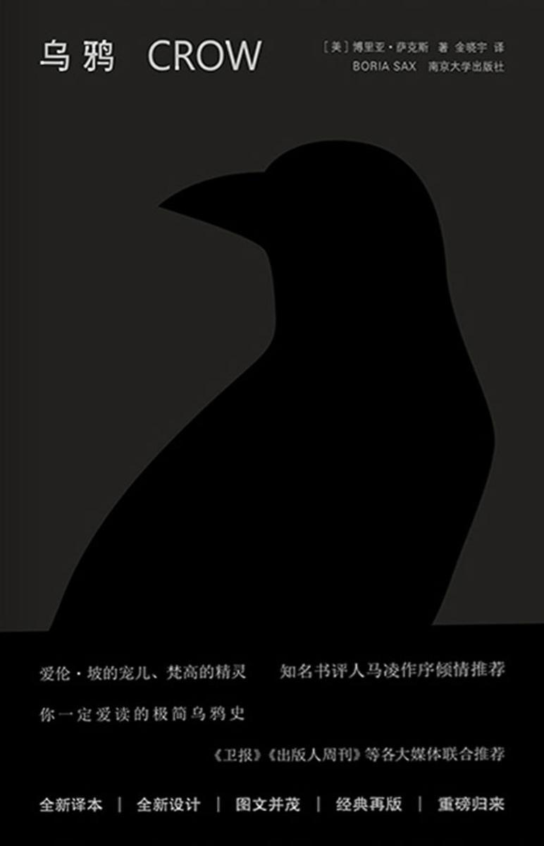 乌鸦(《权力的游戏》里的三眼乌鸦背后有什么故事?《名侦探柯南》终极大boss家族徽章上的乌鸦有什么秘密?这本书给你揭秘!鸟类爱好者一定爱读的极简乌鸦史!)