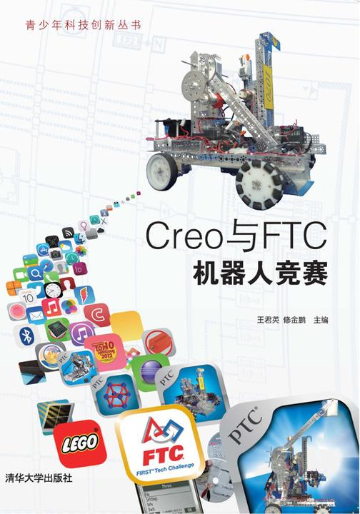Creo与FTC机器人竞赛