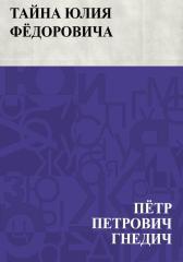 Тайна Юлия Фёдоровича