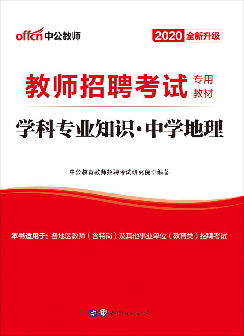 教师招聘考试用书 中公2020教师招聘考试专用教材学科专业知识中学地理(全新升级)