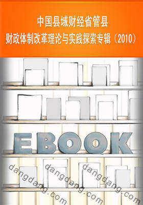 中国县域财经省管县财政体制改革理论与实践探索专辑(2010)