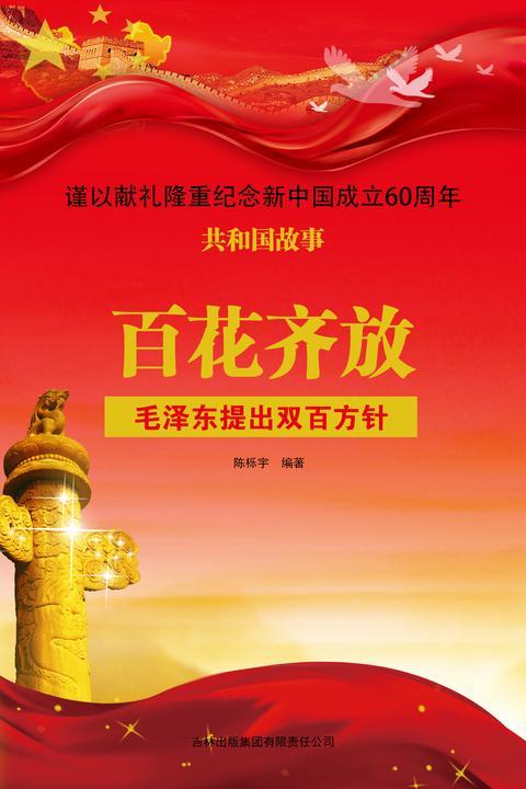 百花齐放:毛泽东提出双百方针