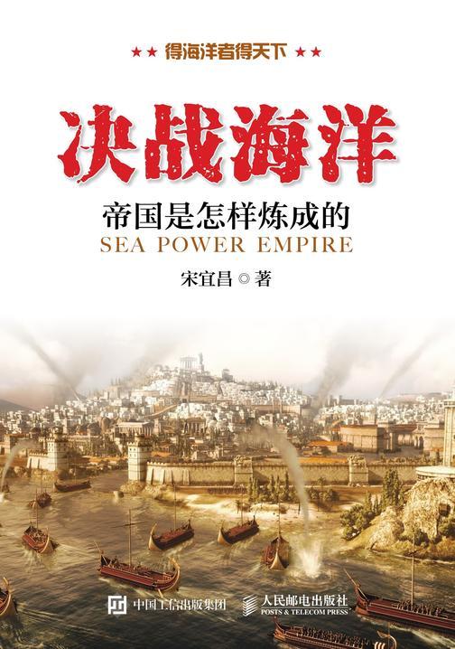 决战海洋:帝国是怎样炼成的