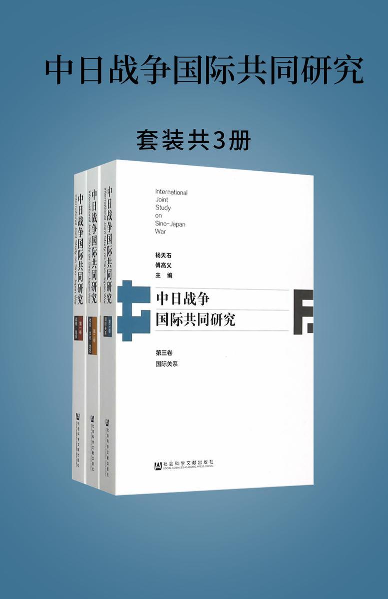 中日战争国际共同研究(全3卷)