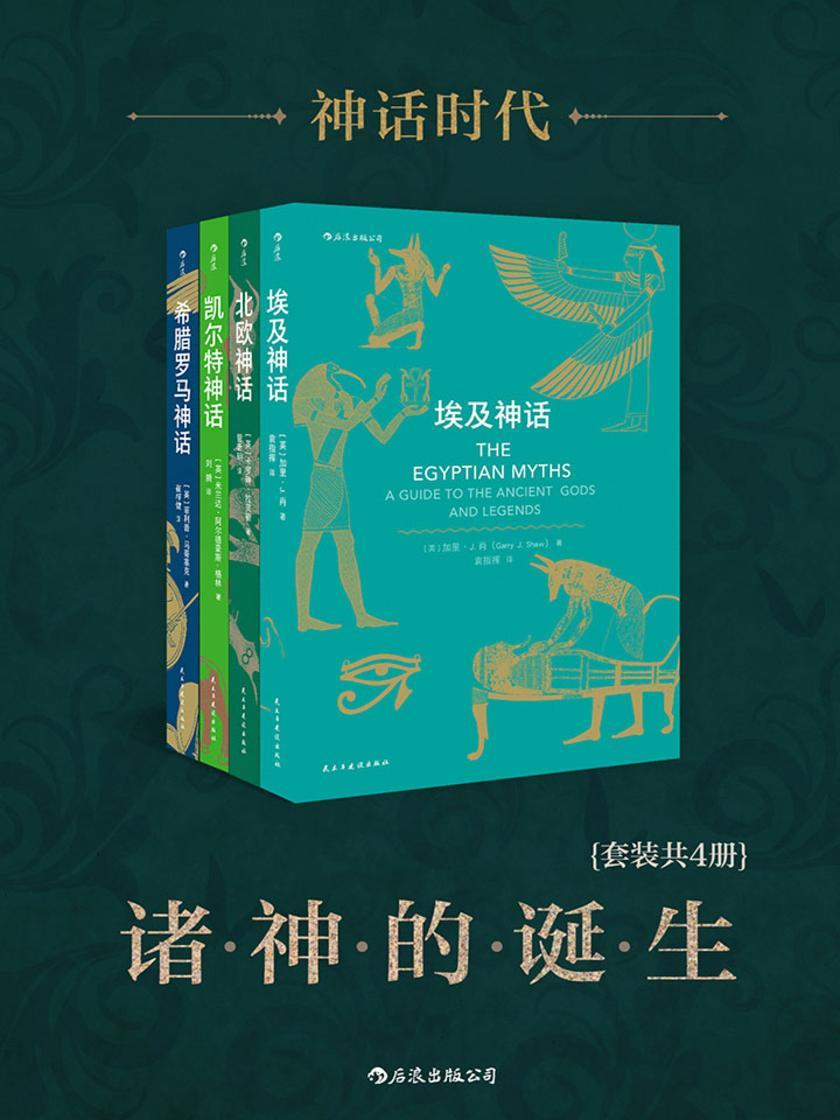 神话时代:诸神的诞生(各大神话的前世今生,《雷神》《指环王》《霍比特人》《权力的游戏》的灵感来源。套装共4册。)