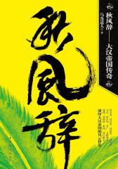 """秋风辞((""""百家讲坛""""遗珠之作,《明朝那些事儿》姊妹篇)"""