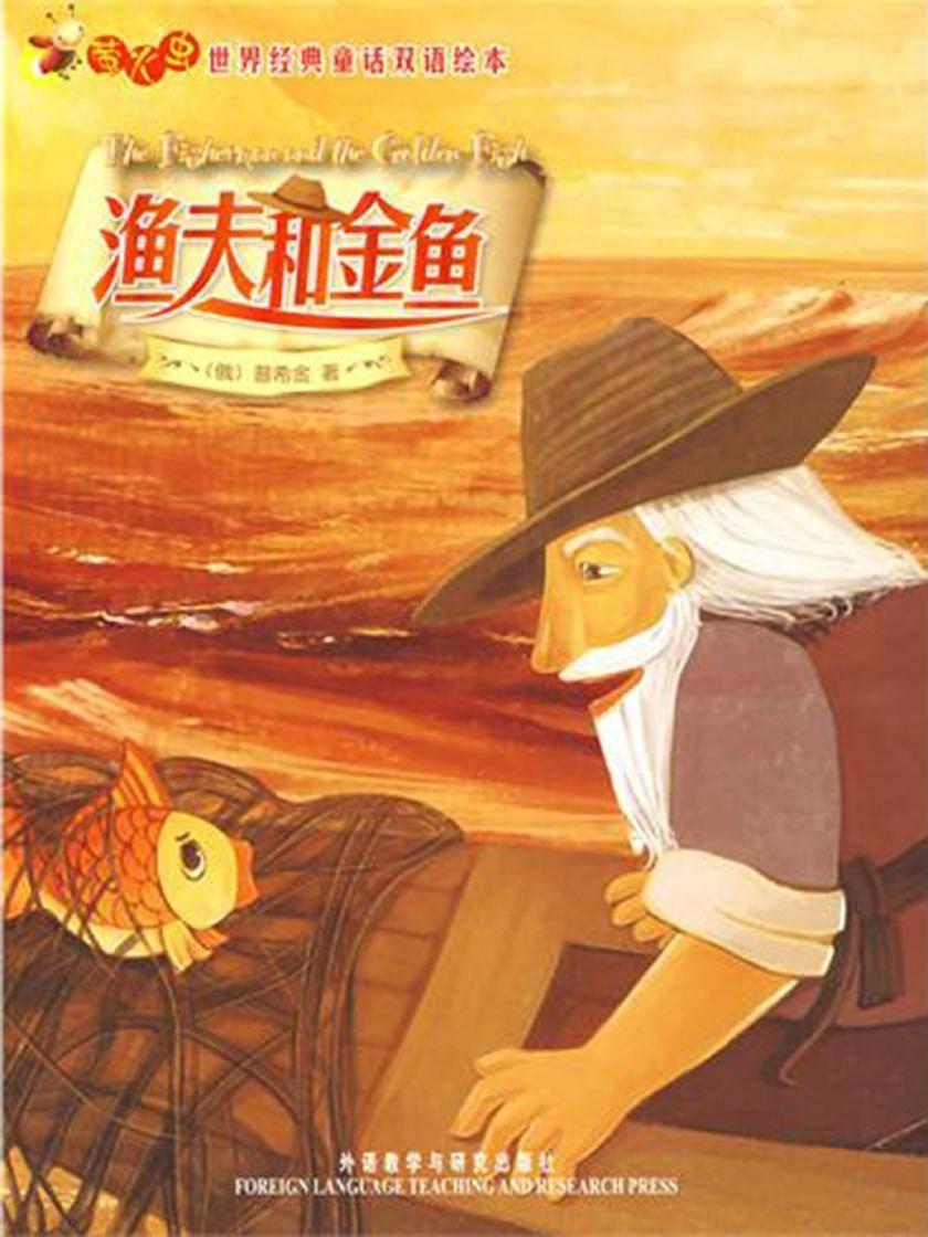 渔夫和金鱼(萤火虫·世界经典童话双语绘本)