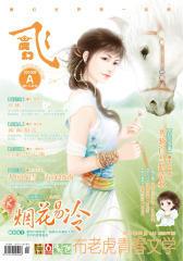 飞魔幻(2010年9月)(上)(总第87期)(电子杂志)
