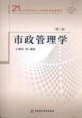 市政管理学(第二版)
