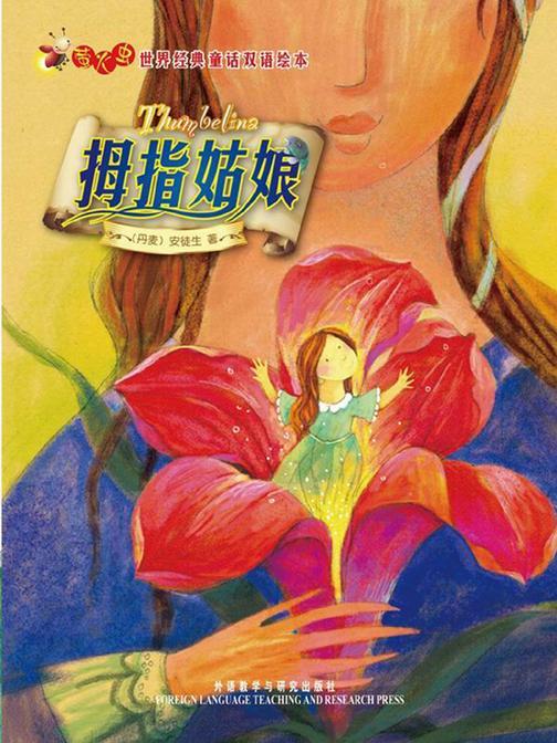 拇指姑娘(萤火虫·世界经典童话双语绘本)