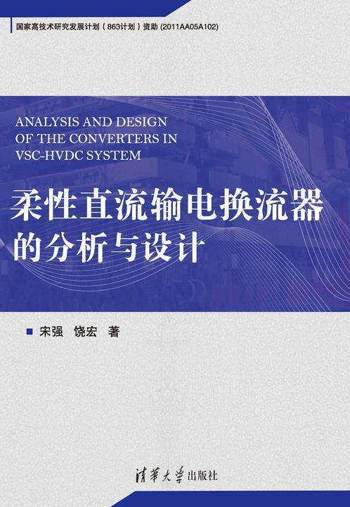柔性直流输电换流器的分析与设计