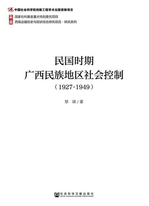民国时期广西民族地区社会控制(1927~1949)