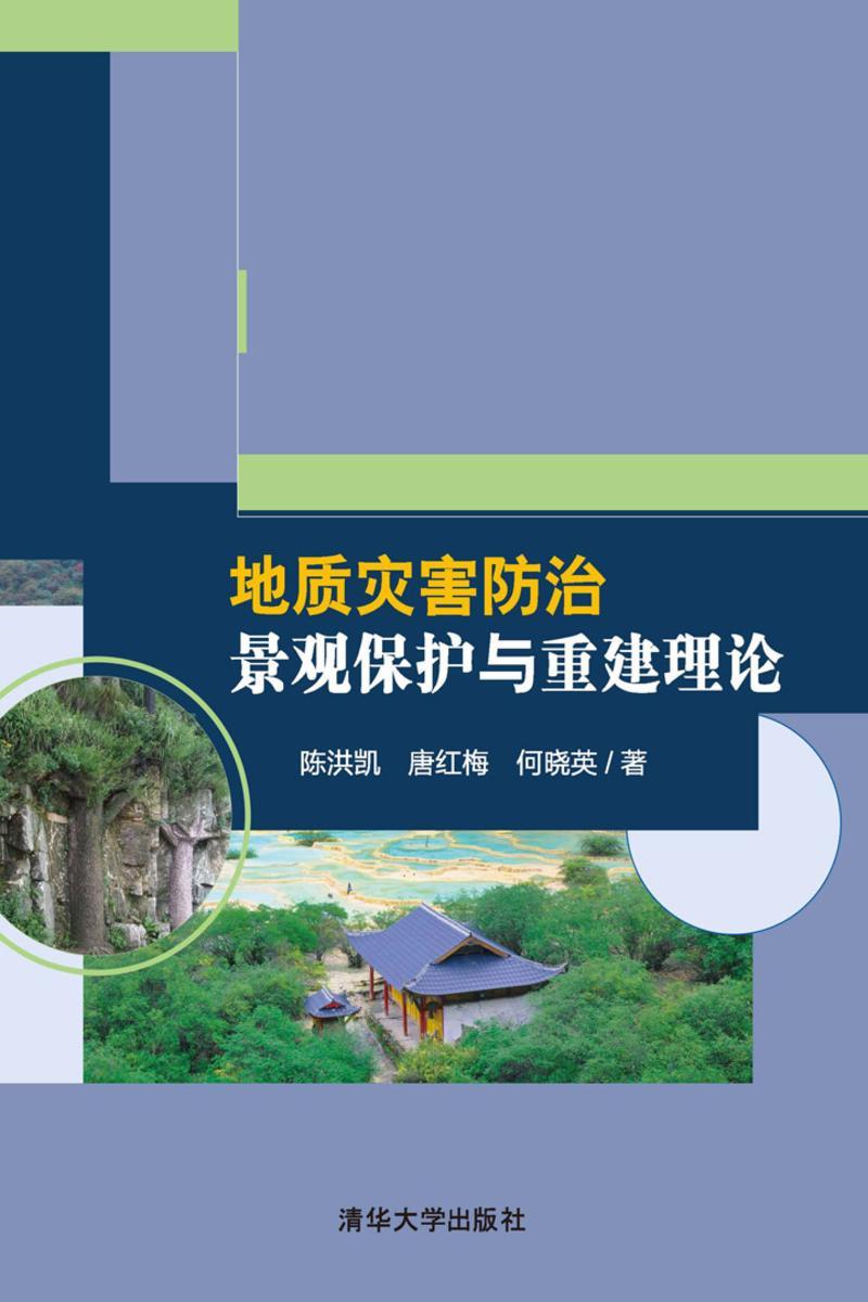 地质灾害防治景观保护与重建理论