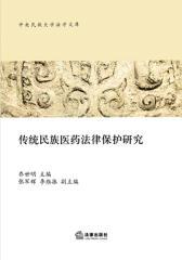 传统民族医药法律保护研究