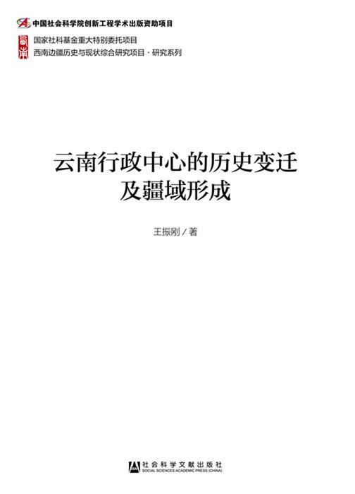云南行政中心的历史变迁及疆域形成