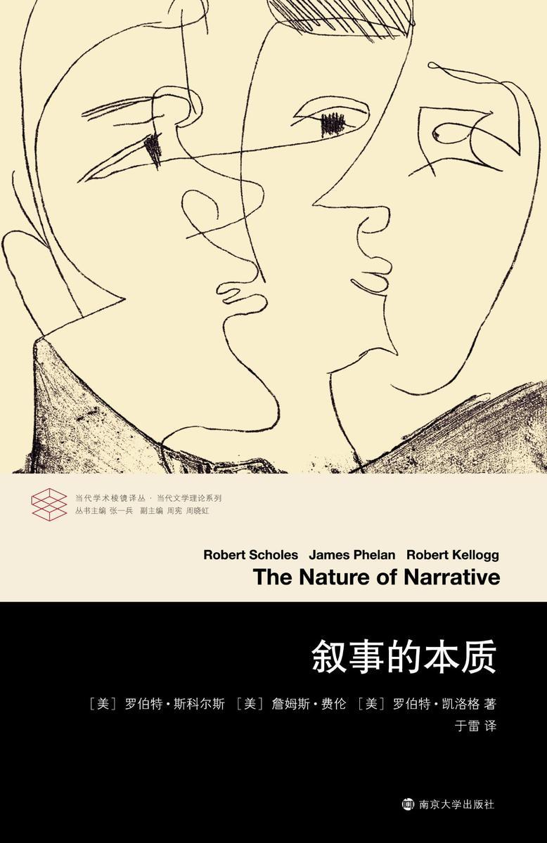 叙事的本质(《叙事的本质》在过去的40年来,一直属于文学专业学生的核心书目,同时也是众多教师、作家及学者们的重要参考文献。)