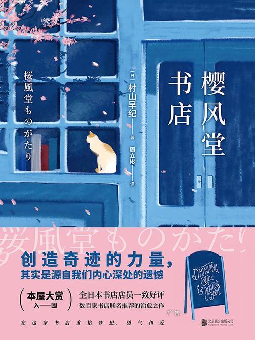 樱风堂书店
