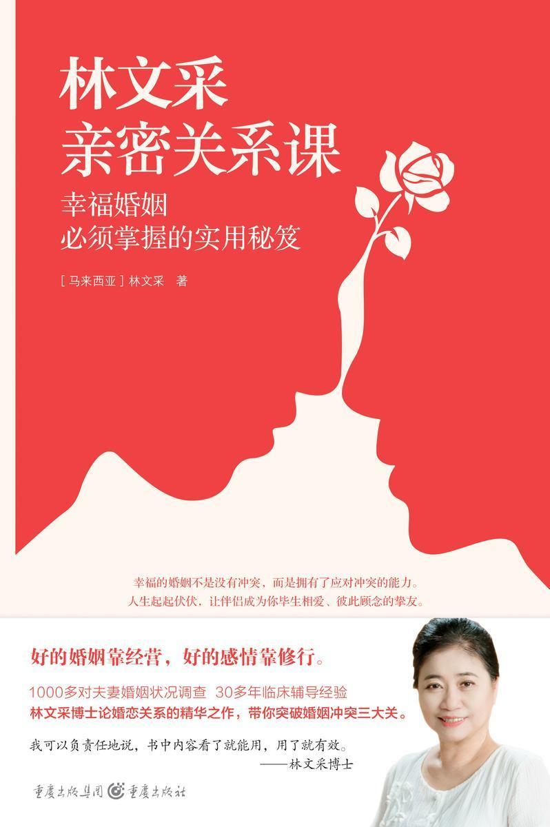 林文采亲密关系课:幸福婚姻必须掌握的实用秘笈