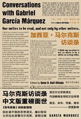 加西亚·马尔克斯访谈录(马尔克斯访谈录中文版重磅面世,《百年孤独》标配读物,精选十一篇重要访谈,其中多篇访谈首度译成中文。)