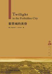 紫禁城的黄昏