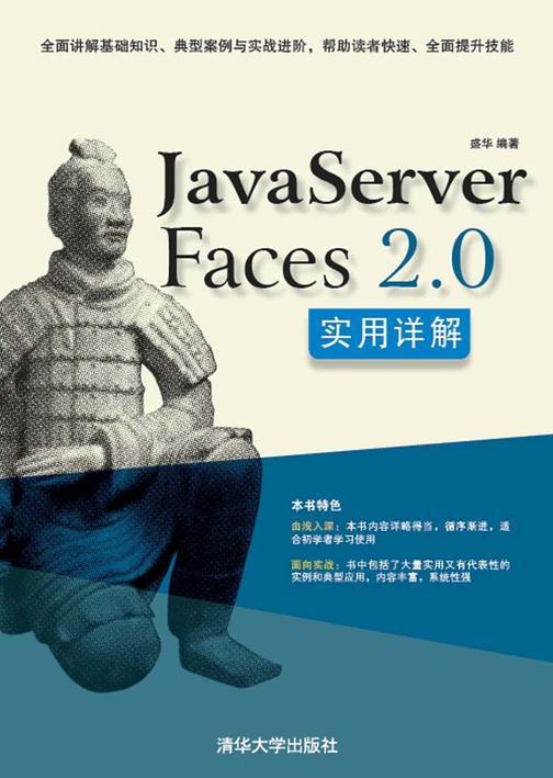 JavaServer Faces2.0实用详解