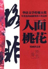 人面桃花(试读本)