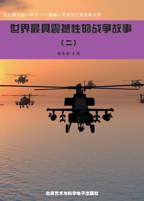 世界最具震撼性的战争故事(2)