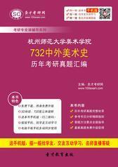 杭州师范大学美术学院732中外美术史历年考研真题汇编