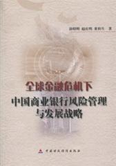 全球金融危机下中国商业银行风险管理与发展战略