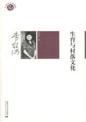 生育与村落文化(试读本)