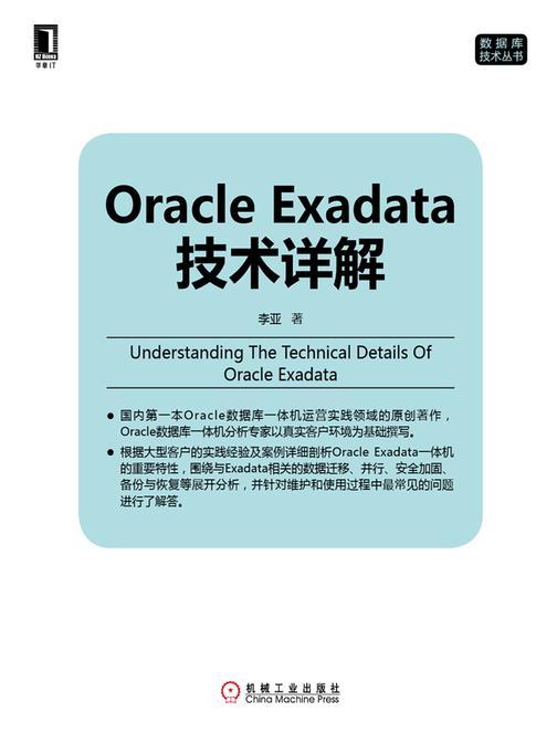 Oracle Exadata技术详解