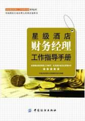 星级酒店财务经理工作指导手册