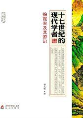 十七世纪的现代学者:徐霞客及其游记
