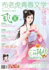 飞魔幻(2010年8月)(中)(总第85期)(电子杂志)