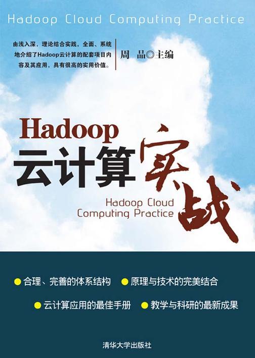 Hadoop云计算实战