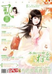 飞魔幻(2010年9月)(中)(总第88期)(电子杂志)