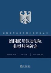 德国联邦劳动法院典型判例评析