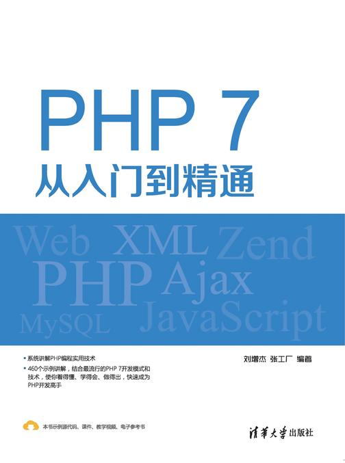 PHP7从入门到精通(视频教学版)