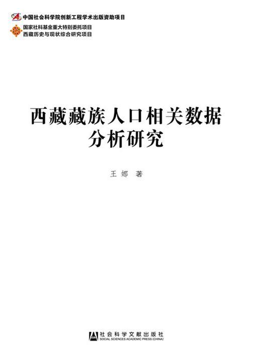 西藏藏族人口相关数据分析研究
