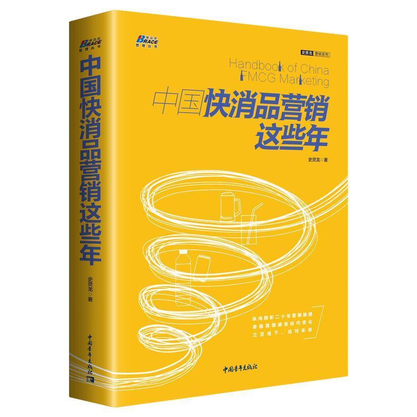 中国快消品营销这些年