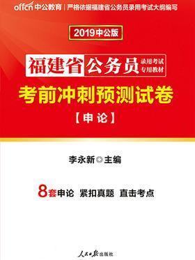 中公2019福建省公务员录用考试专用教材考前冲刺预测试卷申论