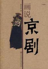 画说京剧(试读本)