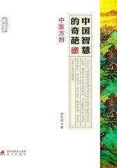中国智慧的奇葩:中医方剂